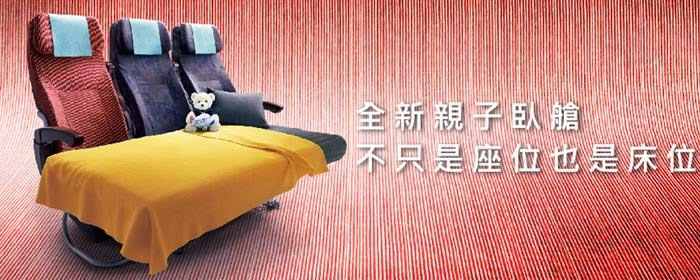 China Airlines family couch1