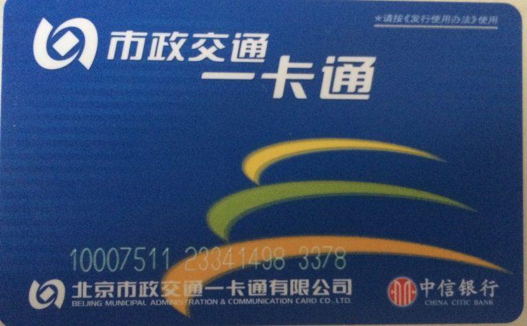 Beijing metro card