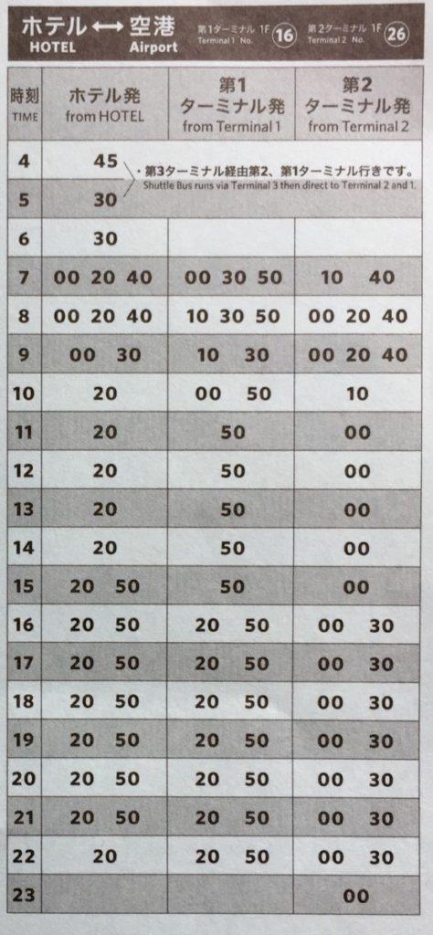 Timetable shuttle bus Hilton Narita