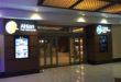 Dubai International Hotel Ahlan First Class Lounge Concourse D