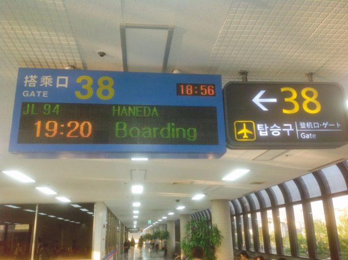 Japan airlines, gate, gymp airport, Tokyo-haneda
