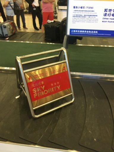 SkyPriority bagage pick-up staat duidelijk aangegeven op PVG